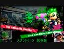 サラリーマンのスプラトゥーン2試射会[ゆっくり動画]