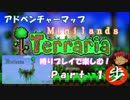 [Terraria]アドベンチャーマップを縛りプレイで楽しむ! 1[ゆっくり実況]