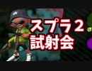 【試射会】落ち着きを取り戻せないスプラトゥーン2【実況】