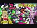 【Splatoon2】玉砕!!隣のイカした世界!! Part.01
