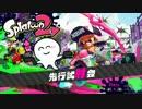 オトナのJSが『 スプラトゥーン2試射会 』実況プレイ!