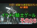 【ダークソウル3】マイナー武器で4周目協力プレイ その26