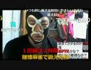 20170324 暗黒放送 第8回生主麻雀の出演者と戦闘力などを観察放送 ②