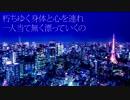 闇音レンリの「帝国少女」【UTAUカバー+us
