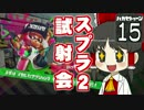 【Splatoon】ハカセトゥーン 特別編 ~スプラ2試射会!~【ゆっくり実況】