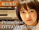 PrimeSeat/OTTAVA Salone 金曜日 飯田有抄  (2017年3月24日)