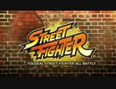 YOUDEAL STREET FIGHTER ALL BATTLE【PV】