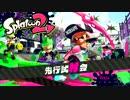【シューター】スプラトゥーン2試射会だ~!! その1
