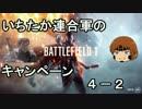 いちたか連合軍のBF1 キャンペーン4-2【ゆっくり実況】