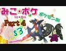 【ポケモンSM】巫女服九尾の往く!レート対戦の世界*S3*④