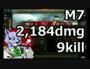 【WoT】戦車独行(第18回:M7)【ゆっくり】