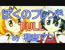 【FULL】けものフレンズED「ぼくのフレンド」【UTAUカバー】