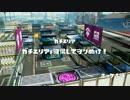 【Splatoon】プライムシューターでガチエリア part8【プレイ動画】