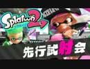 【実況】大阪の女子大生がスプラ2試射会をチャージャーで頑張る動画01