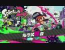【実況】大阪の兄弟イカ試射会をプレイ①【Splatoon2】