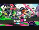 【実況】何があっても楽しいスプラ! #1【Splatoon2】
