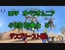 DFF オペラオムニアごり押しクリア【小さな召喚士5 デスプリースト戦】