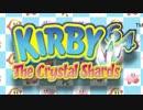 VS.ゼロ・ツー - 星のカービィ64