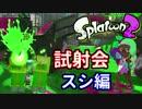 【Splatoon2】試射会!スシでナワバる!【スプラトゥーン2】