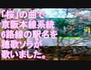 「桜」の曲で京阪線の駅名を穂歌ソラが歌いました。