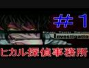 【絆輝探偵事務所】~ラスト1時間やばいらしいミステリー推理ゲーpart1