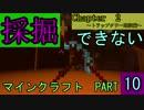 【Minecraft】採掘できないマインクラフトpart10【ゆっくり実況】