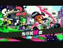 【実況】へっぽこカンスト勢はSplatoon2試射会でナワバリしたい ぱぁと1