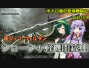 【BF1】ボイロ娘の塹壕戦闘記 part19【VOICEROID実況】