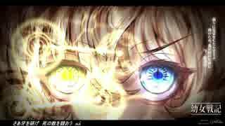 【コゲ犬】幼女戦記OP『JINGO JUNGLE』歌ってみたら凶悪【赤ティン】