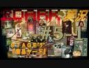 【実況】サイコパスから子供達を救え!『2Dark』殺人煎餅VS殺人鬼 part5-1