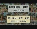 南関東競馬3歳戦ハイライト【16-17シーズン#13】