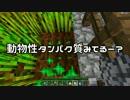 【Minecraft】スカイコレクトをゆっくり実況 Part6【スカイブロック】