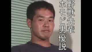 野獣先輩ホモビ男優説