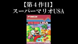 スーパーマリオUSA実況 part1【ノンケのマリオゲームツアー】
