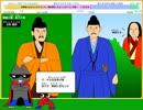 ホモと学ぶ日本の歴史 第三章「鎌倉時代〜室町時代」