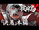 ショートアニメ『彼岸島X』#12【決着】本編
