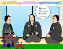 ホモと学ぶ日本の歴史 第五章「幕末」