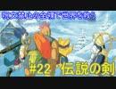 【DQVIゆっくり実況】呪禁の全裸で世界を救う #22「伝説の剣」