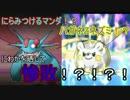 【ポケモンSM】にらみつけるボーマンダとハガネZトゲデマル【WCS S3-1】
