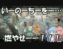 【Forhonor】お姉ちゃんの騎士道備忘録5【VOICEROID+実況】