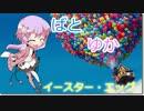 【ばとゆか】イースター・エッグ【BF1】part.3