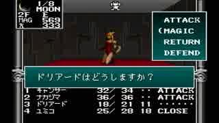 【旧約・女神転生I・II】初見実況プレイ7