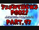【実況】アニメ見て始めるPSO2!【Part.57】
