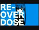 【立体音響】 RE-OVERDOSE