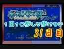 【1日10歩しか歩けない】ポケモン サファイア 実況プレイ 31日目