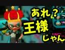 【スプラトゥーン2】S+カンスト予定の男、試射会で暴れる【Part2】
