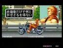 龍虎の拳 MUGEN リョウストーリーモードpart2