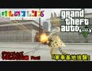 【GTA5けものフレンズ】手配度MAXでサーバルちゃんが軍事基地を襲撃したよ