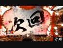 [パチンコ] CR蒼天の拳 天授 [死合い2回目]