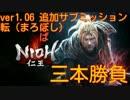 仁王(Nioh)ver1.06転(まろばし)ミッション 三本勝負 刀カウンター練習